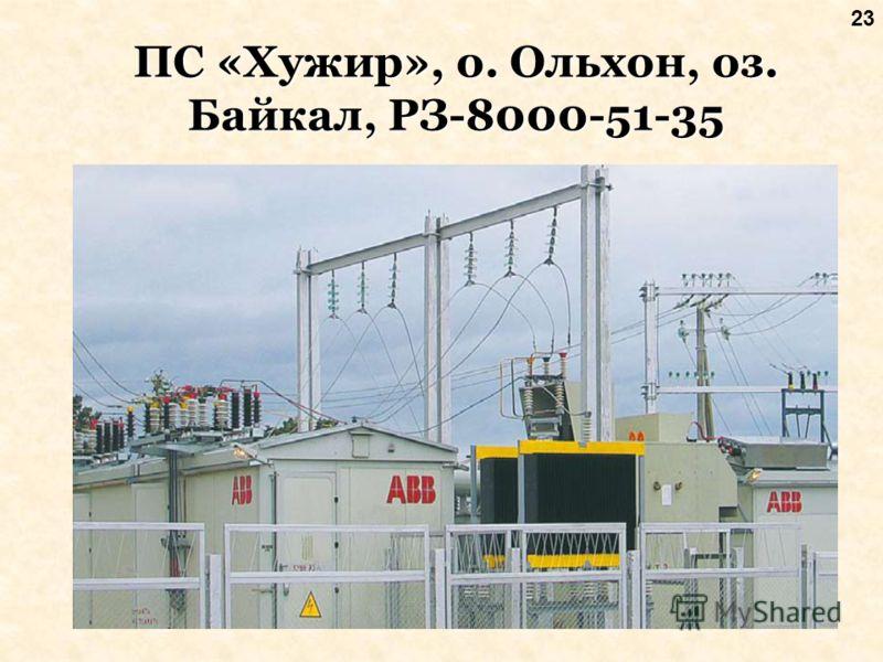 23 ПС «Хужир», о. Ольхон, оз. Байкал, РЗ-8000-51-35
