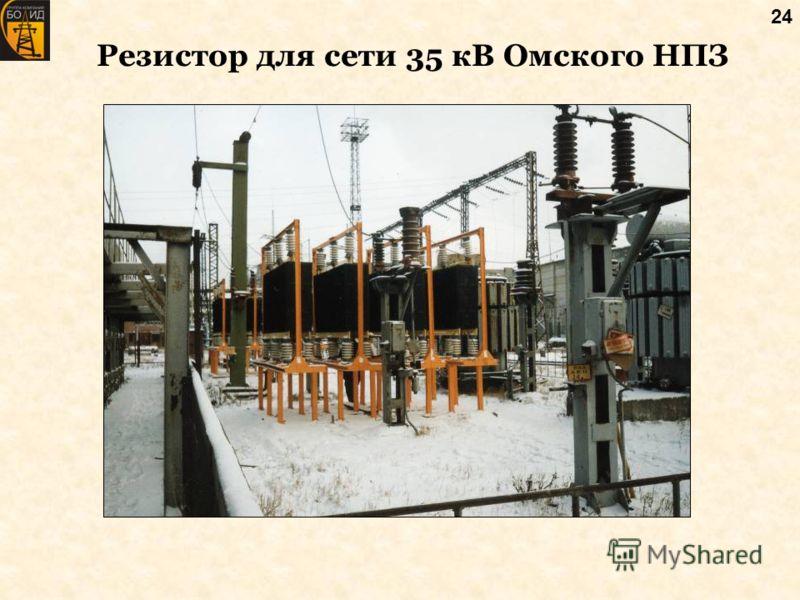 24 Резистор для сети 35 кВ Омского НПЗ