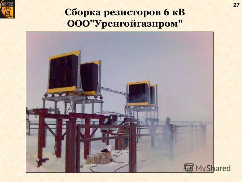 27 Сборка резисторов 6 кВ ОООУренгойгазпром