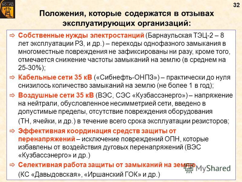32 Собственные нужды электростанций (Барнаульская ТЭЦ-2 – 8 лет эксплуатации РЗ, и др.) – переходы однофазного замыкания в многоместные повреждения не зафиксированы ни разу, кроме того, отмечается снижение частоты замыканий на землю (в среднем на 25-