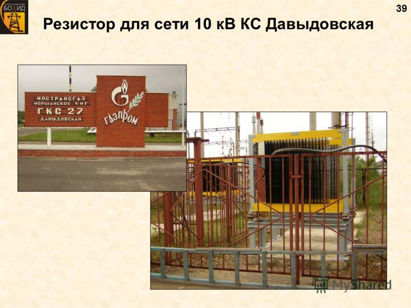 39 Резистор для сети 10 кВ КС Давыдовская