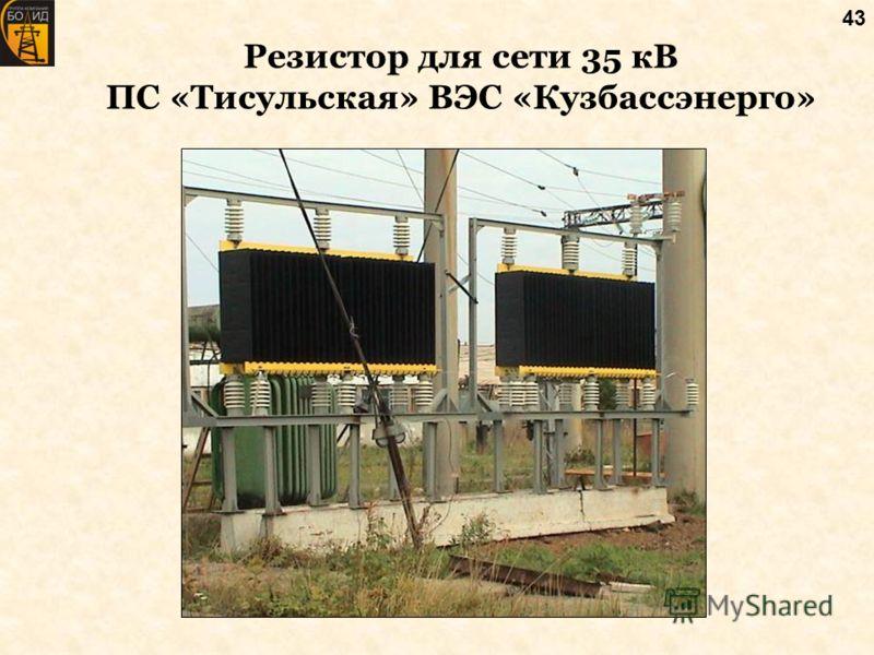 43 Резистор для сети 35 кВ ПС «Тисульская» ВЭС «Кузбассэнерго»