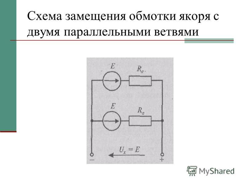 Схема замещения обмотки якоря с двумя параллельными ветвями