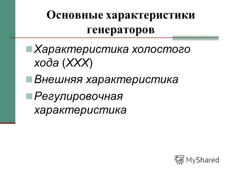 Основные характеристики генераторов Характеристика холостого хода (XXX) Внешняя характеристика Регулировочная характеристика