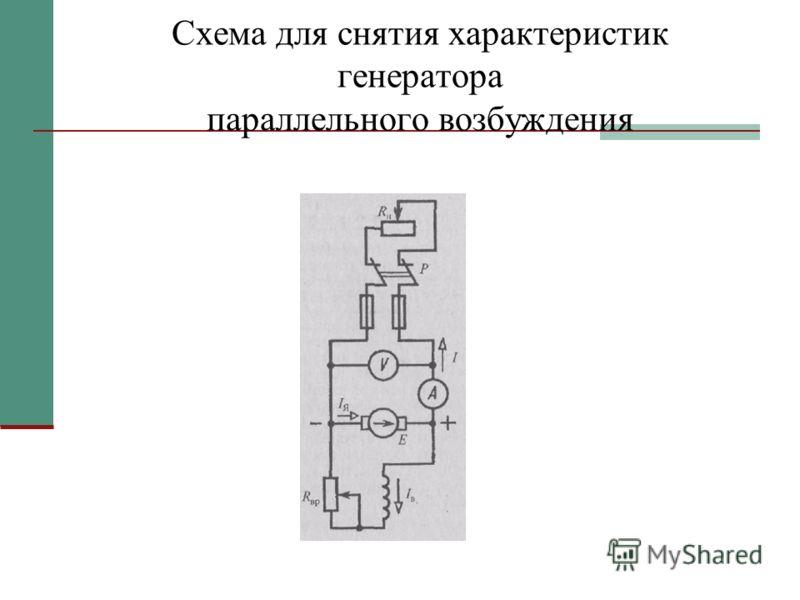 Схема для снятия характеристик генератора параллельного возбуждения