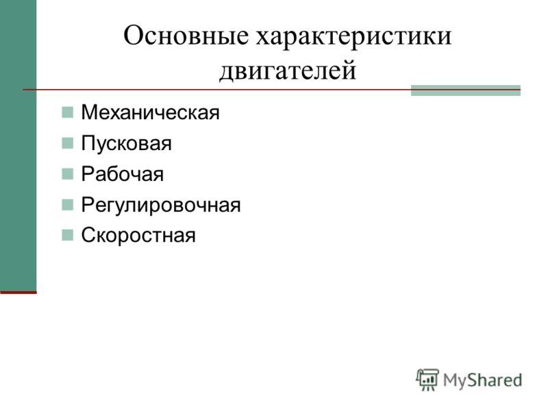 Основные характеристики двигателей Механическая Пусковая Рабочая Регулировочная Скоростная