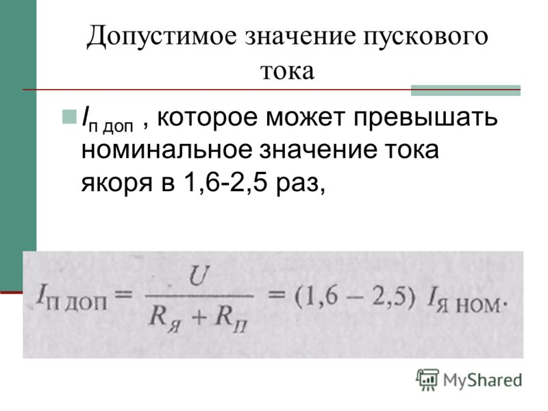 Допустимое значение пускового тока I п доп, которое может превышать номинальное значение тока якоря в 1,6-2,5 раз,