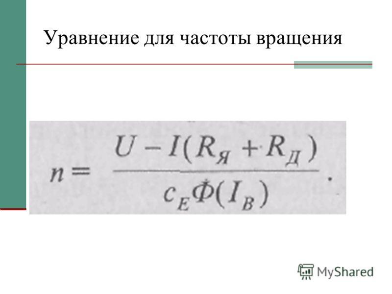 Уравнение для частоты вращения