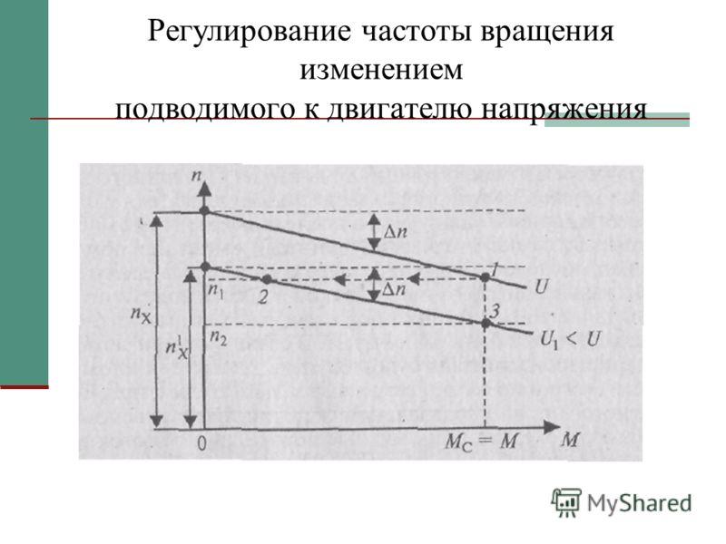 Регулирование частоты вращения изменением подводимого к двигателю напряжения