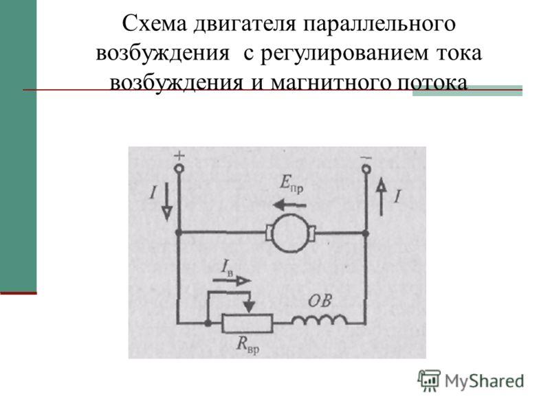 Схема двигателя параллельного возбуждения с регулированием тока возбуждения и магнитного потока