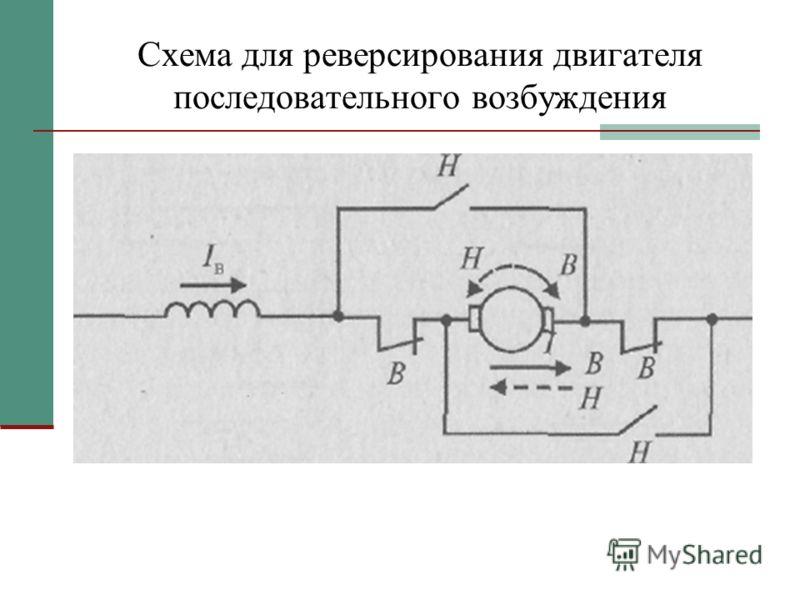 Схема для реверсирования двигателя последовательного возбуждения