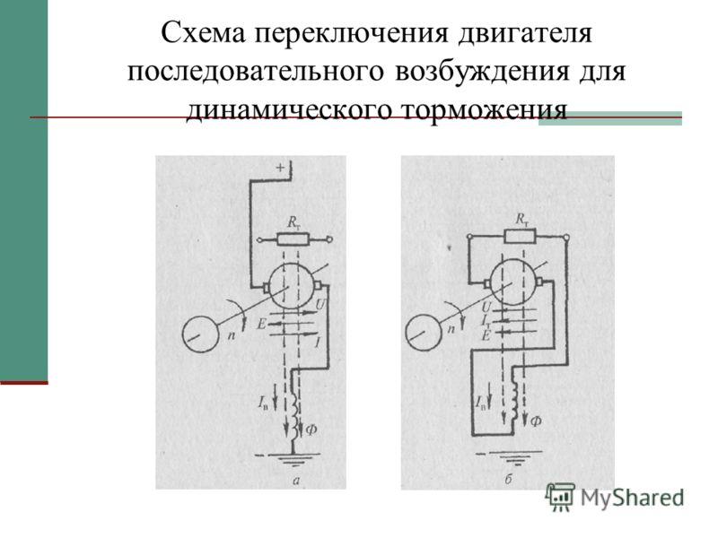 Схема переключения двигателя последовательного возбуждения для динамического торможения
