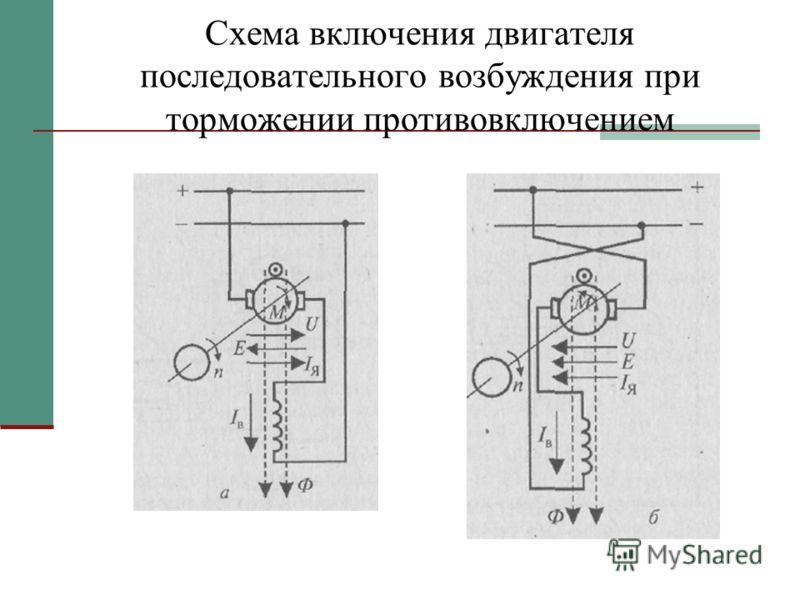 Схема включения двигателя последовательного возбуждения при торможении противовключением