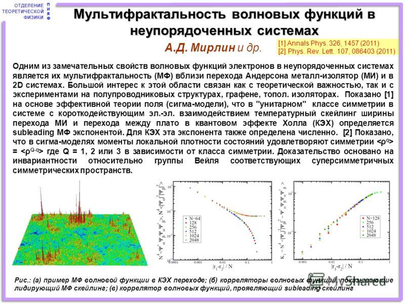 [1] Annals Phys. 326, 1457 (2011) [2] Phys. Rev. Lett. 107, 086403 (2011) Рис.: (а) пример МФ волновой функции в КЭХ переходе; (б) корреляторы волновых функций, показывающие лидирующий МФ скейлинг; (в) коррелятор волновых функций, проявляющий sublead