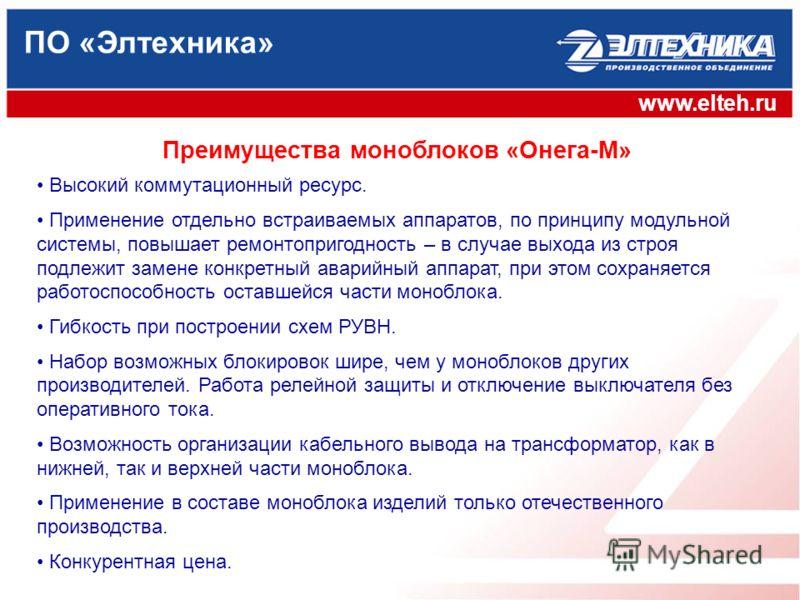 ПО «Элтехника» www.elteh.ru Преимущества моноблоков «Онега-М» Высокий коммутационный ресурс. Применение отдельно встраиваемых аппаратов, по принципу модульной системы, повышает ремонтопригодность – в случае выхода из строя подлежит замене конкретный