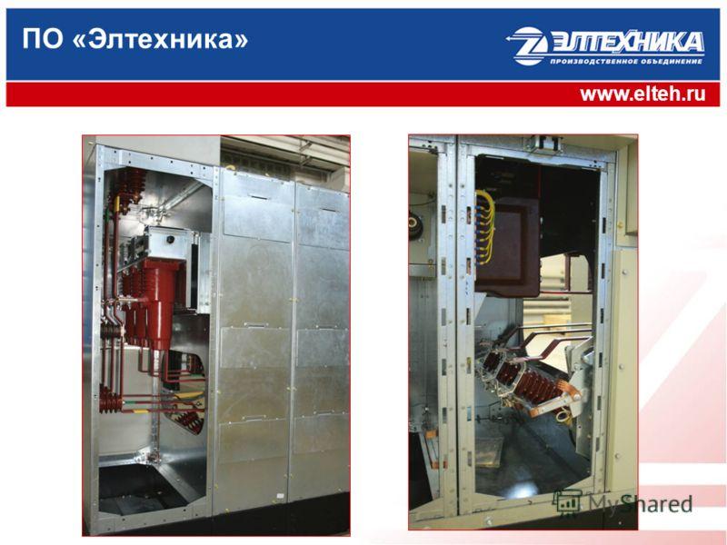 ПО «Элтехника» www.elteh.ru