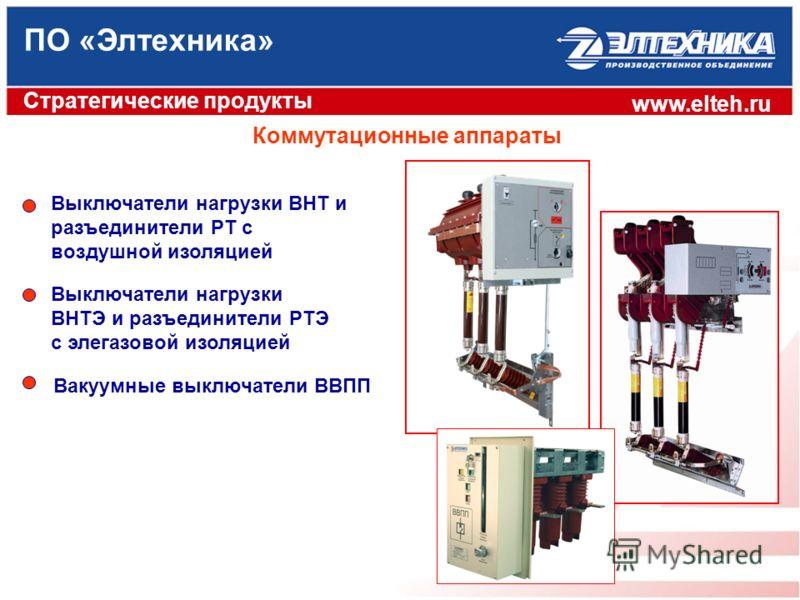нагрузки ВНТЭ и разъединители РТЭ ...: http://www.myshared.ru/slide/228518/