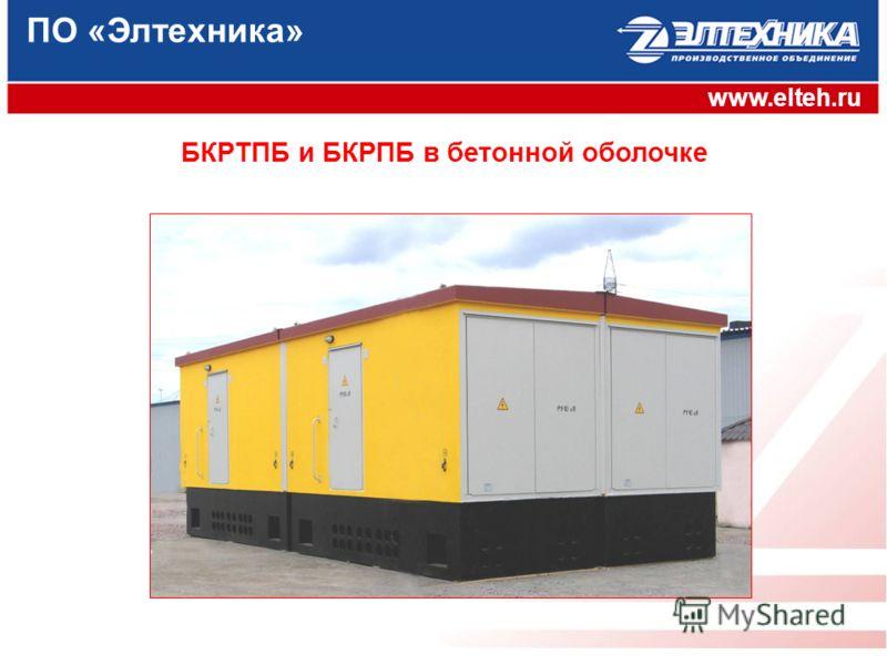 ПО «Элтехника» www.elteh.ru БКРТПБ и БКРПБ в бетонной оболочке
