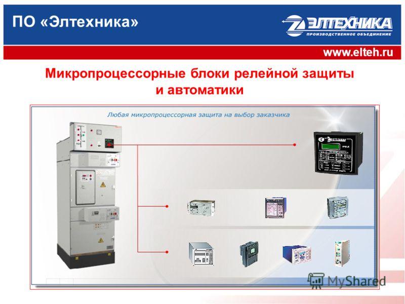 ПО «Элтехника» www.elteh.ru Микропроцессорные блоки релейной защиты и автоматики