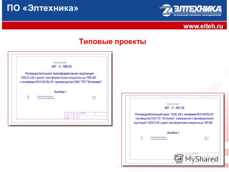 ПО «Элтехника» www.elteh.ru Типовые проекты