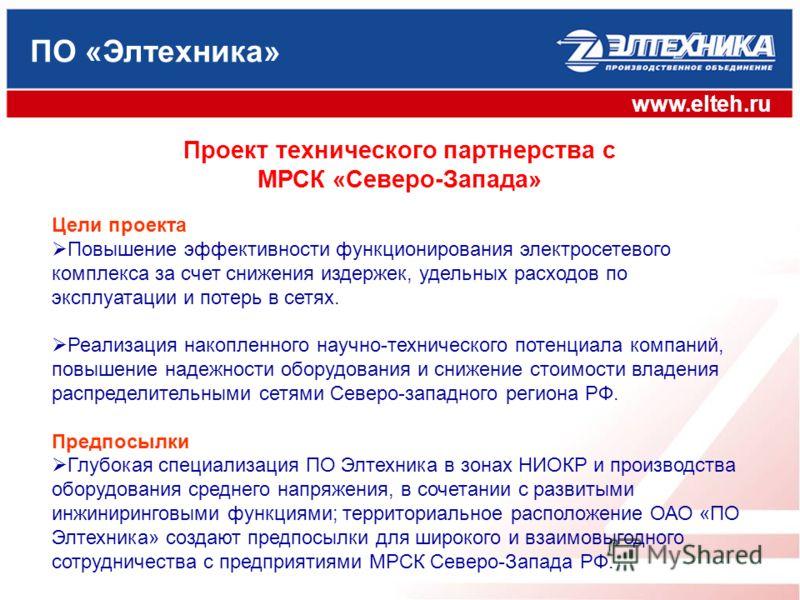 www.elteh.ru ПО «Элтехника» Цели проекта Повышение эффективности функционирования электросетевого комплекса за счет снижения издержек, удельных расходов по эксплуатации и потерь в сетях. Реализация накопленного научно-технического потенциала компаний
