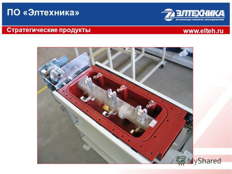 ПО «Элтехника» www.elteh.ru Стратегические продукты