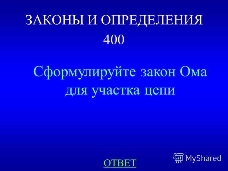 Напряжение U это величина, равная отношению работы А, совершенной электрическим полем, к модулю перемещаемого заряда q на данном участке цепи. U=A/q Напряжение измеряется в Вольтах НАЗАДВЫХОД
