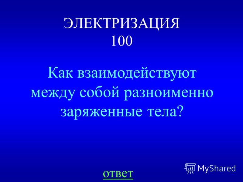 Работа электрического тока это величина равная произведению силы тока на напряжение и на время протекания тока по цепи. НАЗАДВЫХОД A=I*U*t Работа электрического тока измеряется в Джоулях. 1 Вт*ч=3600Дж=3,6кДж
