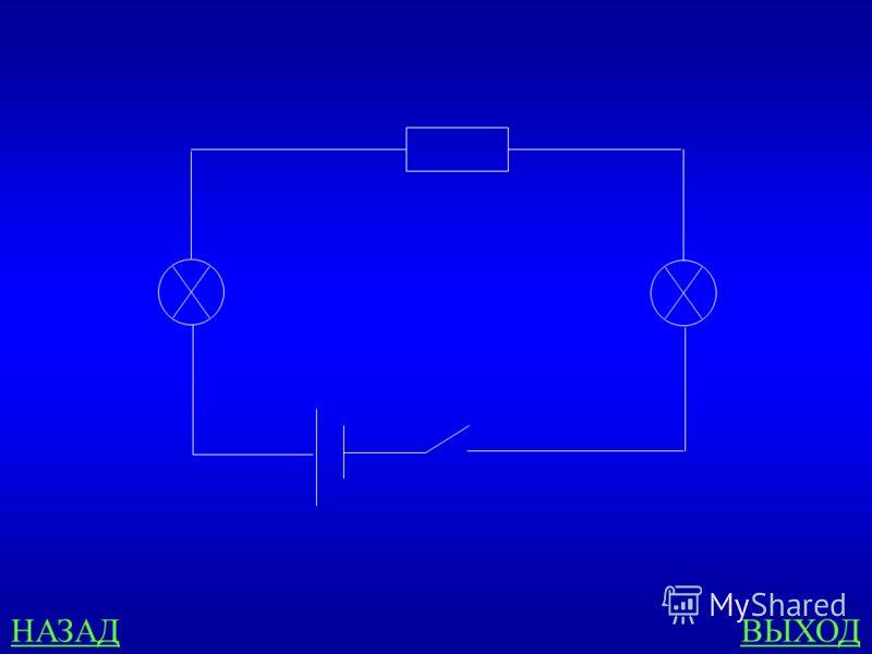 ЗАДАЧИ 100 Начертить схему, в которой последовательно соединены: две лампочки резистор ключ источник тока. ответ