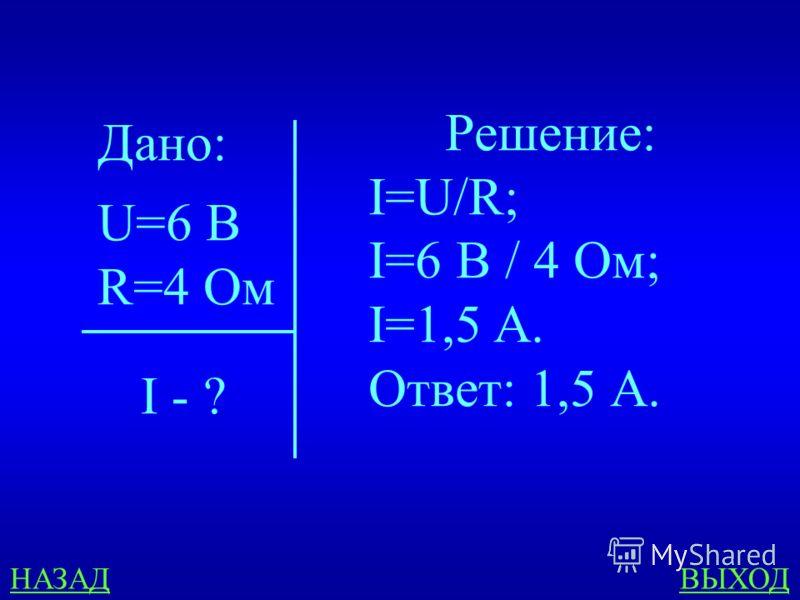 ЗАДАЧИ 200 Сопротивление резистора 4 Ом. Ток какой силы пройдет по нему, если напряжение будет 6 В? ответ