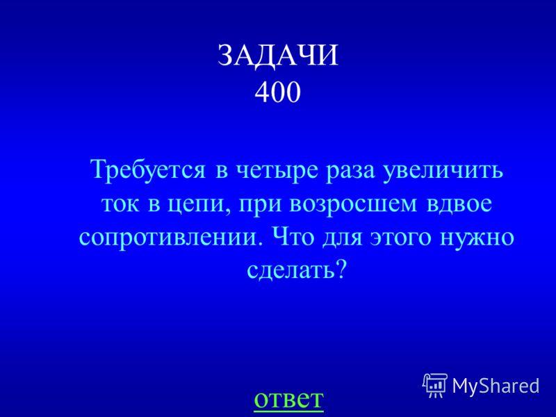 НАЗАДВЫХОД Дано: U=12 B R=7 Oм Р - ? Решение: Р=U 2 /R; P=144 B 2 / 7 Ом; P=20,6 Вт. Ответ: 20,6 Вт.