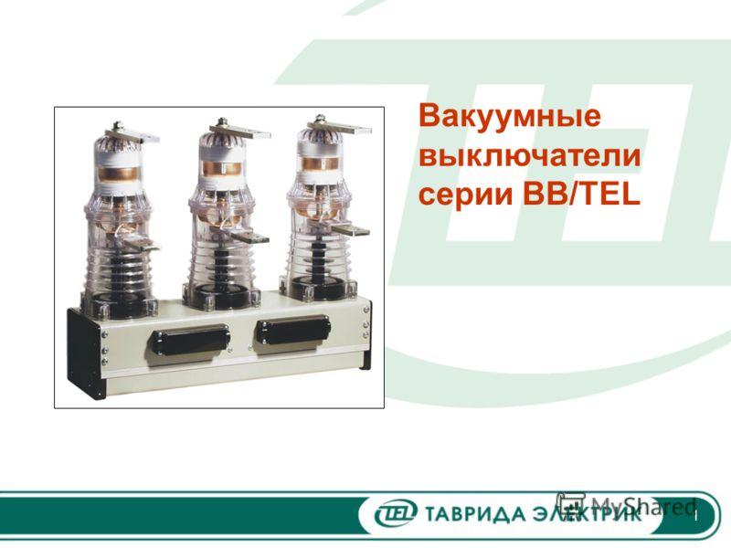 1 Вакуумные выключатели серии BB/TEL