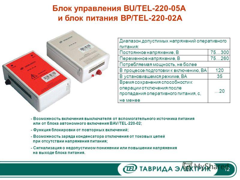 12 Блок управления BU/TEL-220-05A и блок питания BP/TEL-220-02A Диапазон допустимых напряжений оперативного питания: Постоянное напряжение, В75…300 Переменное напряжение, В75…260 Потребляемая мощность, не более В процессе подготовки к включению, ВА12