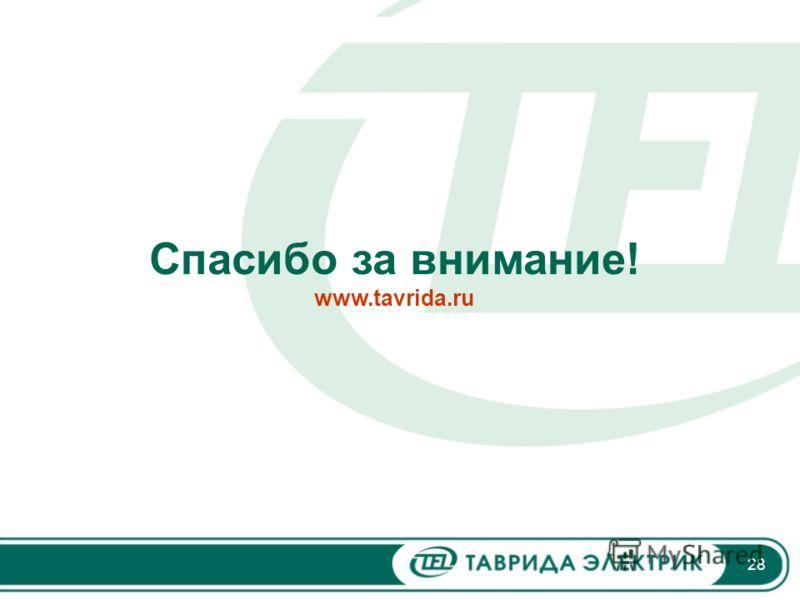 28 Спасибо за внимание! www.tavrida.ru