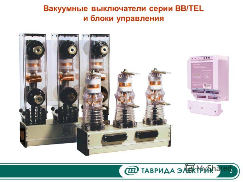3 Вакуумные выключатели серии BB/TEL и блоки управления
