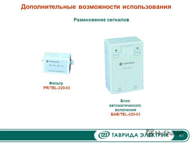 41 Дополнительные возможности использования Размножение сигналов Блок автоматического включения БАВ/TEL-220-03 Фильтр PR/TEL-220-03