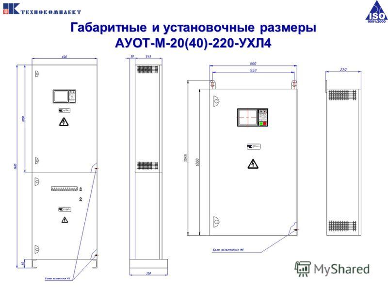 Габаритные и установочные размеры АУОТ-М-20(40)-220-УХЛ4