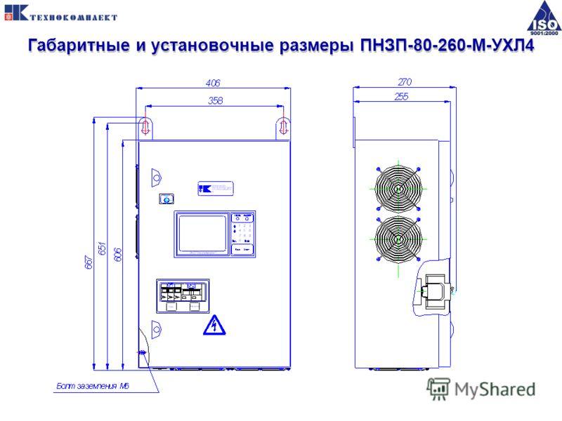 Габаритные и установочные размеры ПНЗП-80-260-М-УХЛ4