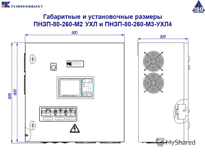 Габаритные и установочные размеры ПНЗП-80-260-М2 УХЛ и ПНЗП-80-260-М3-УХЛ4