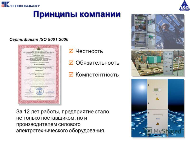 2 Честность Обязательность Компетентность За 12 лет работы, предприятие стало не только поставщиком, но и производителем силового электротехнического оборудования. Принципы компании Сертификат ISO 9001:2000