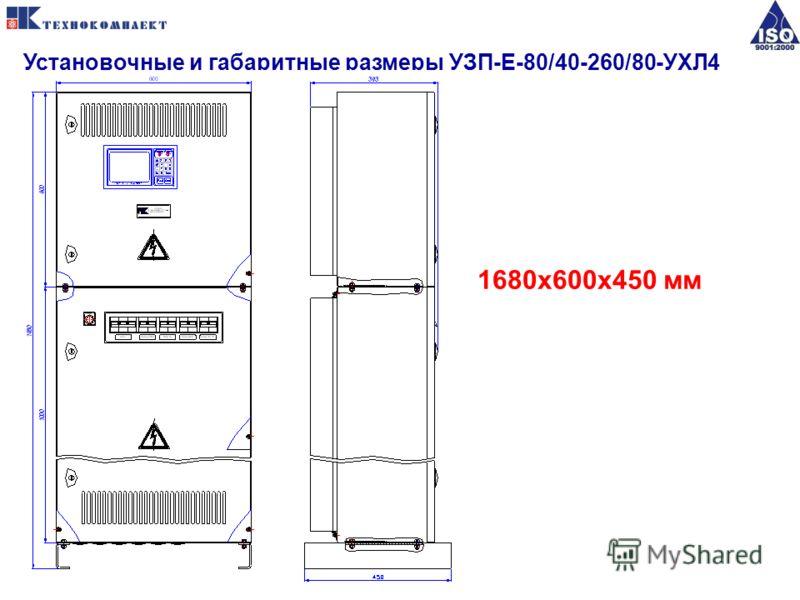 Установочные и габаритные размеры УЗП-Е-80/40-260/80-УХЛ4 1680x600x450 мм