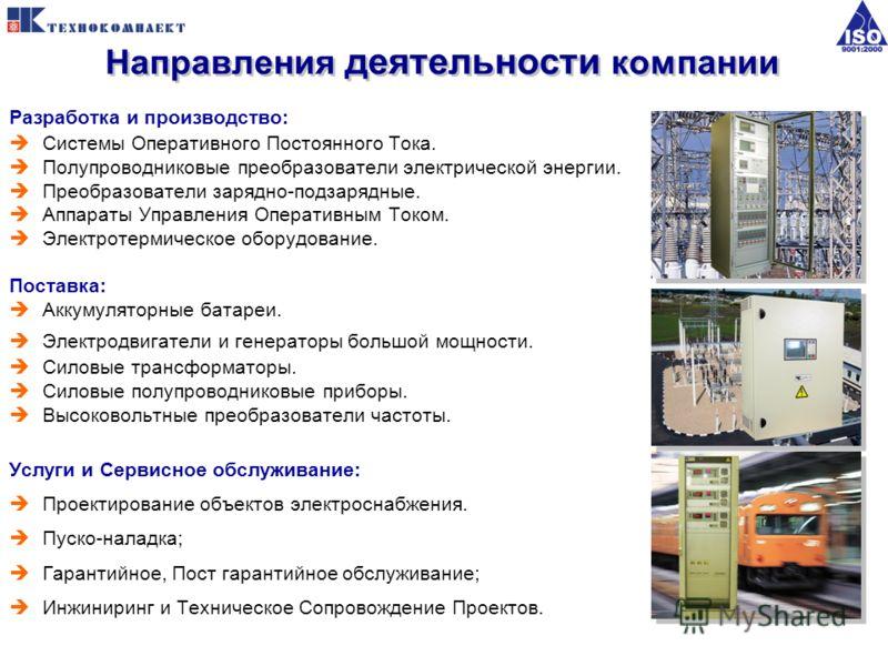 Разработка и производство: Системы Оперативного Постоянного Тока. Полупроводниковые преобразователи электрической энергии. Преобразователи зарядно-подзарядные. Аппараты Управления Оперативным Током. Электротермическое оборудование. Поставка: Аккумуля