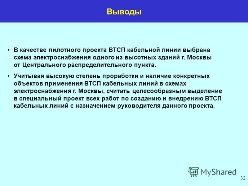Выводы В качестве пилотного проекта ВТСП кабельной линии выбрана схема электроснабжения одного из высотных зданий г. Москвы от Центрального распределительного пункта. Учитывая высокую степень проработки и наличие конкретных объектов применения ВТСП к
