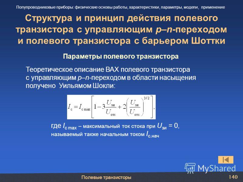 Полевые транзисторы 140 Структура и принцип действия полевого транзистора с управляющим p–n-переходом и полевого транзистора с барьером Шоттки Полупроводниковые приборы: физические основы работы, характеристики, параметры, модели, применение Параметр