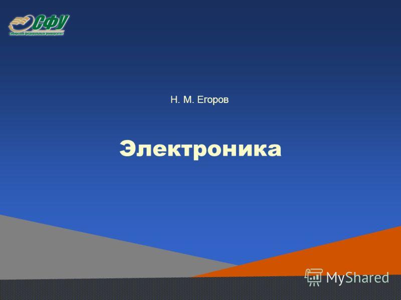 Н. М. Егоров Электроника