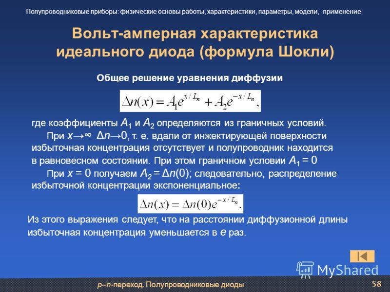 p–n-переход. Полупроводниковые диоды 58 Вольт-амперная характеристика идеального диода (формула Шокли) Полупроводниковые приборы: физические основы работы, характеристики, параметры, модели, применение Общее решение уравнения диффузии где коэффициент