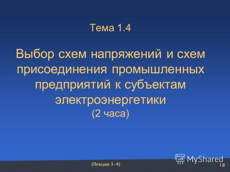 18 Тема 1.4 Выбор схем напряжений и схем присоединения промышленных предприятий к субъектам электроэнергетики (2 часа) (Лекция 3-4)