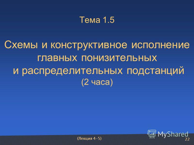 22 Тема 1.5 Схемы и конструктивное исполнение главных понизительных и распределительных подстанций (2 часа) (Лекция 4-5)