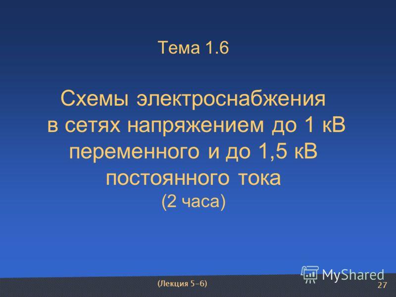 27 Тема 1.6 Схемы электроснабжения в сетях напряжением до 1 кВ переменного и до 1,5 кВ постоянного тока (2 часа) (Лекция 5-6)