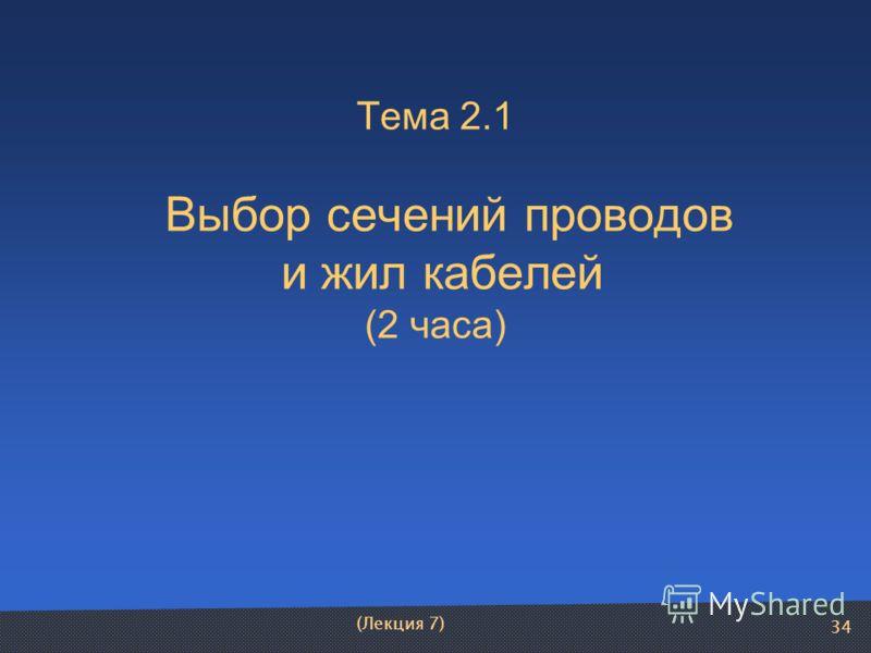 34 Тема 2.1 Выбор сечений проводов и жил кабелей (2 часа) (Лекция 7)